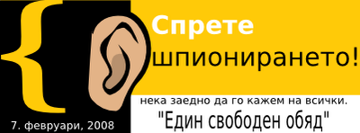 свободата на словото и правото ми да си я искам