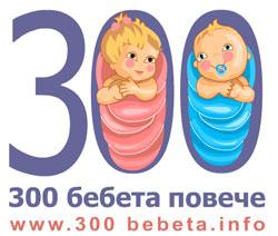 логото на кампанията 300 бебета повече