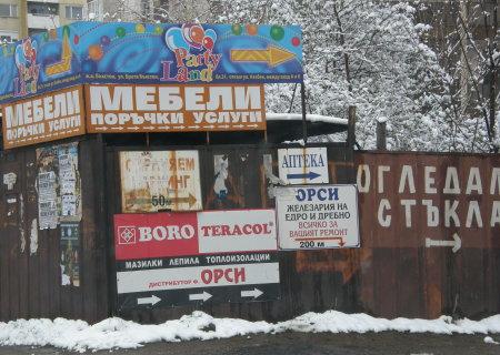 100 скапани реклами на една ръждясала ограда, София