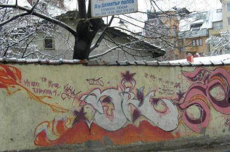любовно обяснение с/в графити