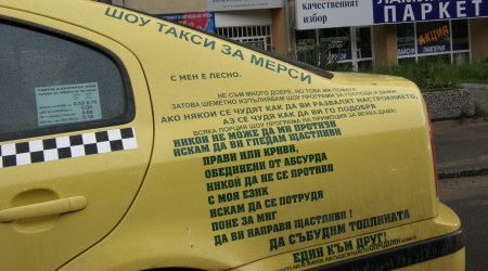 надписите на таксито са смешни