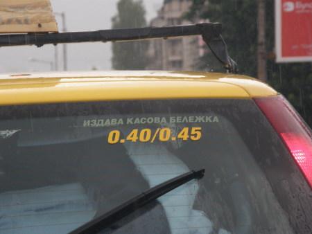 надпис на задния прозорец на такси в София