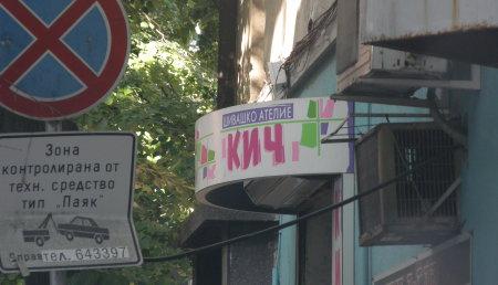 табелата на Шивашко ателие Кич, Варна