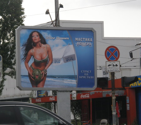 билборд на Мастика Пещера, мацка с диня, с резенче …