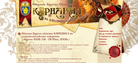 screenshot carnavalburgas.com