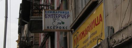 книжарница Булрериер ксерокс