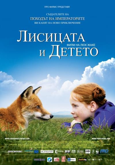 плаката на филма Лисицата и Детето