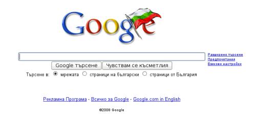 логото на Гугъл с българското знаме
