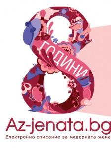 logo_8godini_az-jenata