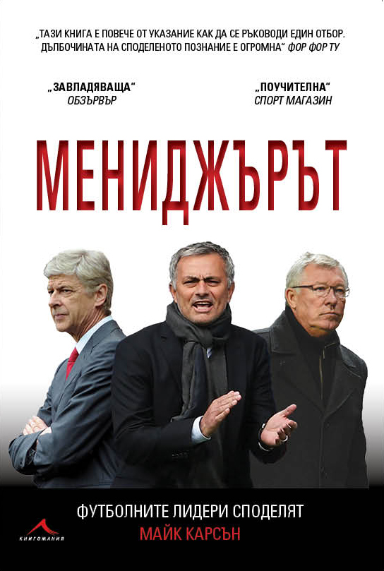 The Manager_Cover