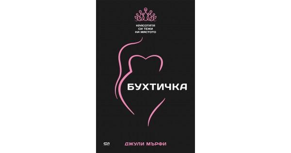 buhtichka-600x315