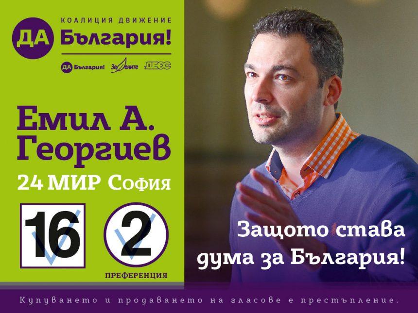 Billboard_Emil_4x3m_02