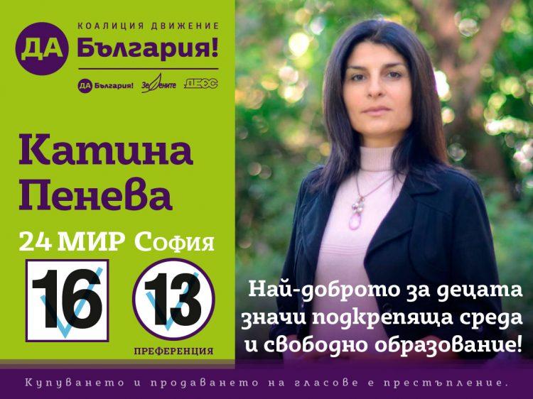 Катина-Пенева