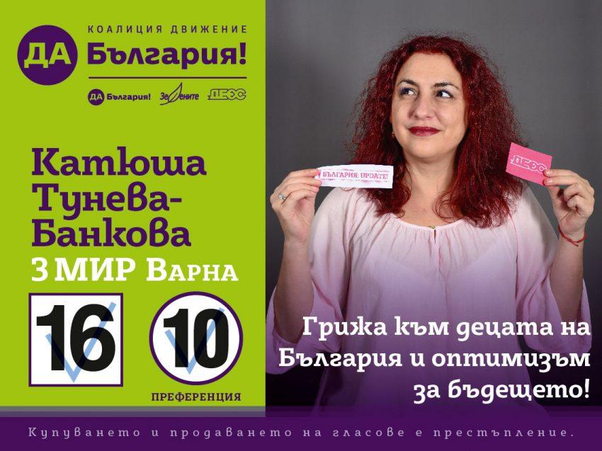 Billboard_Katiusha_Tuneva_4x3m