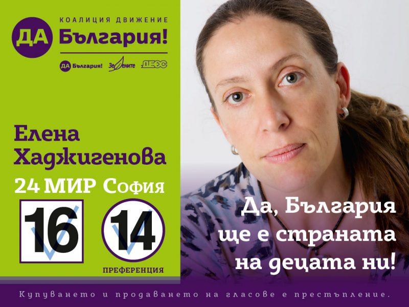 Elena_Hadjigenova