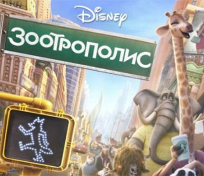 zootropolis-film-big