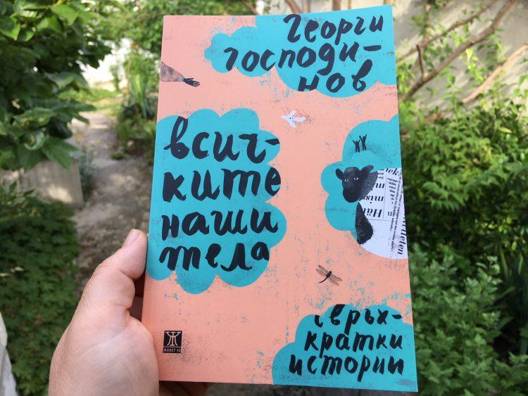 ggospodinov