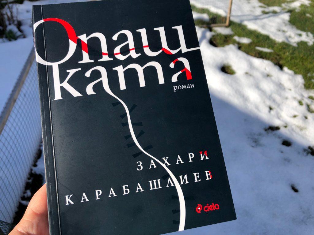 opashka